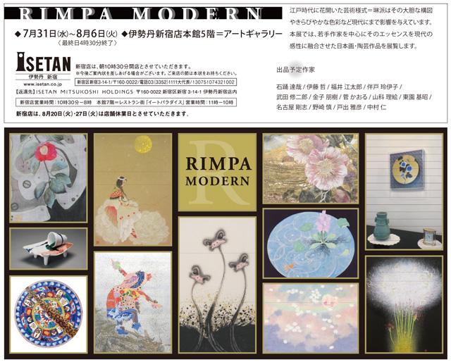 130731_isetan_shinjuku_rinpaDM_l